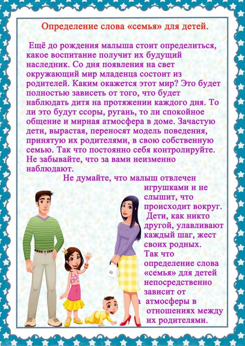 О семье и воспитании детей своими руками