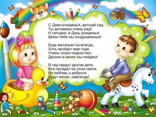 Поздравления и пожелания детям в детском саду