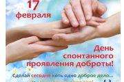 17 февраля-День спонтанного провления доброты