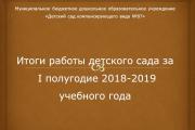 Итоги работы детского сада за I полугодие 2018-2019 учебного года