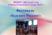 Фестиваль «Будущее России!»