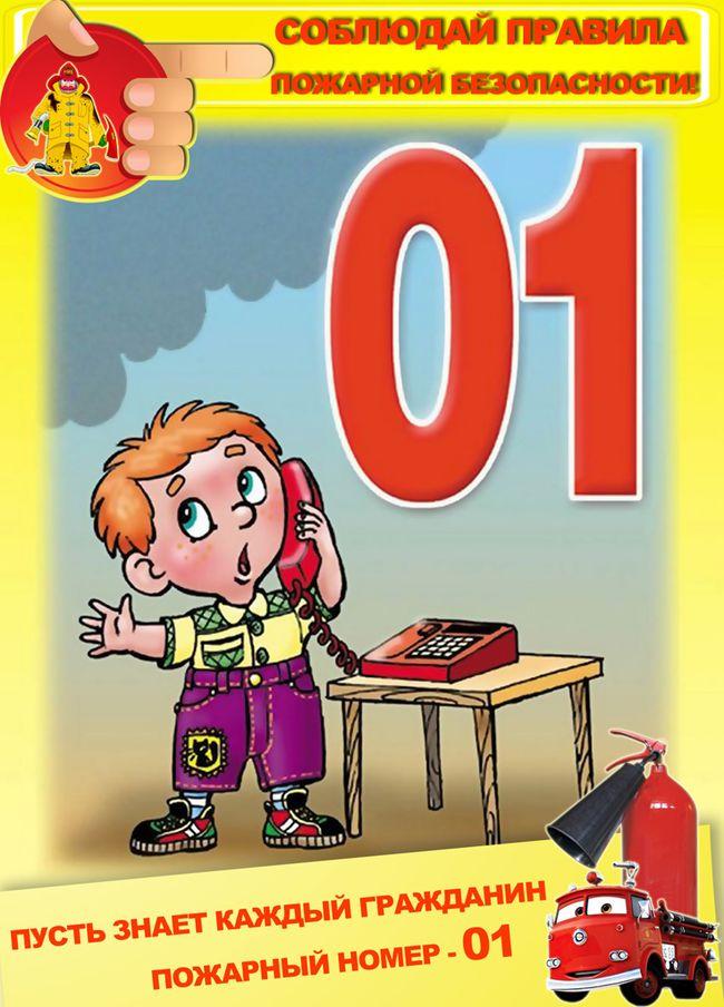 инструкция по соблюдению правил пожарной безопасности