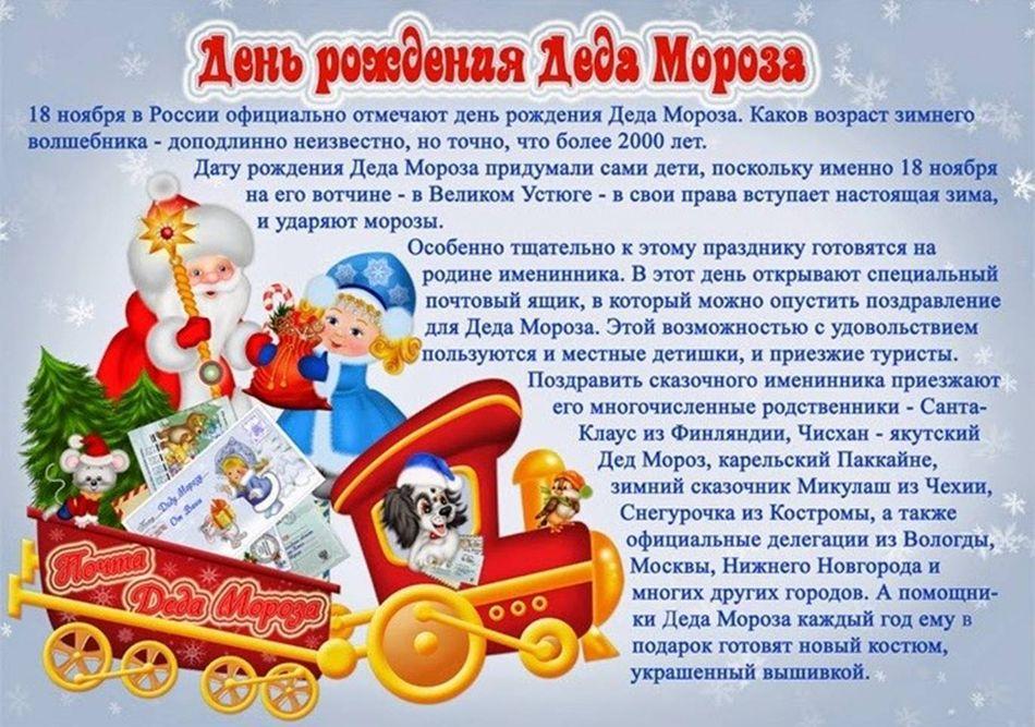 Поздравления деда мороза с днем рождения короткое