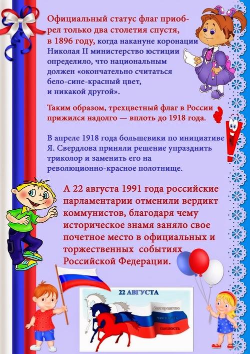 Картинки на день российского флага для детей